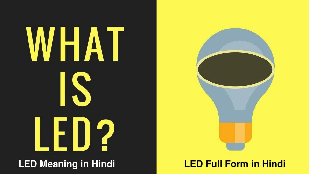 LED meaning in Hindi - LED full form in Hindi